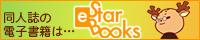 e-STARBOOKS